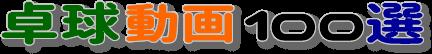 この画像は、このウエブサイト「卓球動画100選 ~YouTubeでレッスン・練習・観戦~」のロゴマークです。