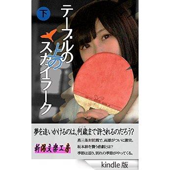 この画像は、サイトの記事「卓球 全日本選手権 伊藤美誠 おすすめYouTube無料動画まとめ集!」のイメージ写真画像として利用しています。