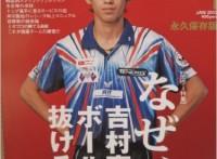 この画像は、サイトの記事「卓球 全日本選手権 吉村真晴 おすすめYouTube無料動画まとめ集!」のイメージ写真画像として利用しています。