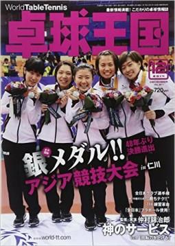 この画像は、サイトの記事「卓球 全日本選手権 2014 おすすめYouTube無料動画まとめ集!」のイメージ写真画像として利用しています。