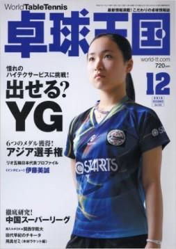 この画像は、サイトの記事「卓球 全日本選手権 2015 総集編 おすすめYouTube無料動画まとめ集!」のイメージ写真画像として利用しています。