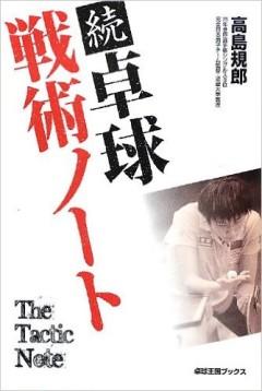 この画像は、サイトの記事「卓球 全日本選手権 丹羽孝希 おすすめYouTube無料動画まとめ集!」のイメージ写真画像として利用しています。