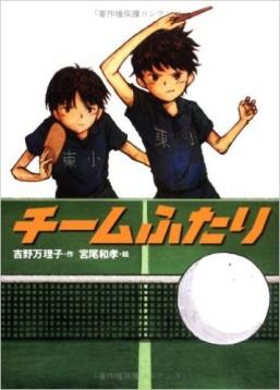 この画像は、サイトの記事「卓球 全日本選手権 平野美宇 おすすめYouTube無料動画まとめ集!」のイメージ写真画像として利用しています。