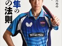 この画像は、サイトの記事「卓球 全日本選手権 水谷隼 おすすめYouTube無料動画まとめ集!」のイメージ写真画像として利用しています。