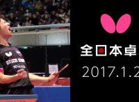 この画像は、サイトの記事「全日本卓球2017 ザ・バタフライ おすすめYouTube無料動画まとめ集!」のイメージ写真画像として利用しています。