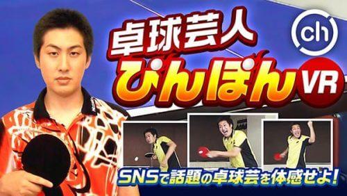 この画像は、サイトの記事「卓球 芸人 ネットで話題 YouTube注目無料視聴動画ご紹介!」のイメージ写真画像として利用しています。