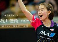 この画像は、サイトの記事「卓球ワールドカップ 石川佳純 ネットで話題 YouTube注目無料視聴動画ご紹介!」のイメージ写真画像として利用しています。