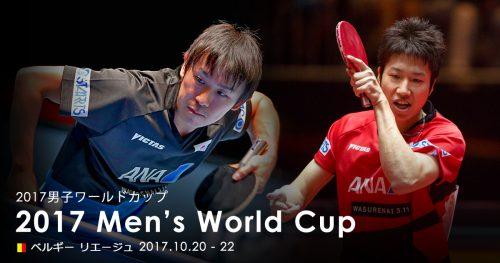 この画像は、サイトの記事「卓球ワールドカップ 2017 男子 ネットで話題 YouTube注目無料視聴動画ご紹介!」のイメージ写真画像として利用しています。