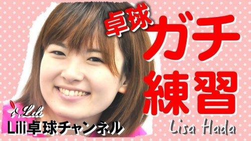 このイメージ画像は、このサイト記事「Lili卓球 羽田 おすすめ動画&人気YouTubeランキングまとめ!」のアイキャッチ画像として利用しています。
