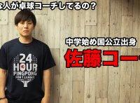 このイメージ画像は、このサイト記事「Lili卓球 佐藤 おすすめ動画&人気YouTubeランキングまとめ!」のアイキャッチ画像として利用しています。
