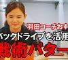 Lili卓球 『バックドライブ』 動画まとめ集 YouTube人気ランキング