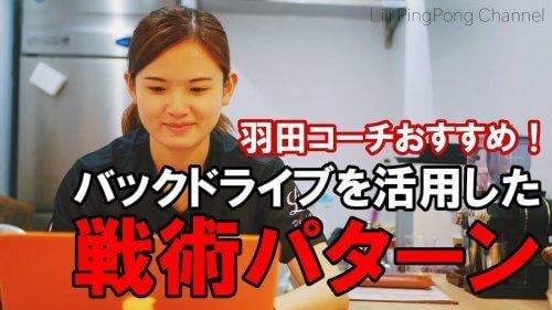 このイメージ画像は、このサイト記事「Lili卓球 バックドライブ おすすめ動画&人気YouTubeランキングまとめ!」のアイキャッチ画像として利用しています。