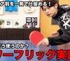 このイメージ画像は、このサイト記事「Lili卓球 フリック おすすめ動画&人気YouTubeランキングまとめ!」のアイキャッチ画像として利用しています。