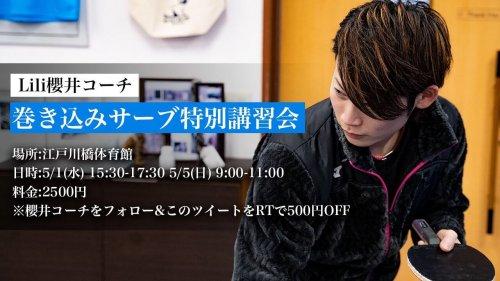 このイメージ画像は、このサイト記事「Lili卓球 巻き込み おすすめ動画&人気YouTubeランキングまとめ!」のアイキャッチ画像として利用しています。
