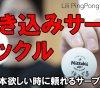 このイメージ画像は、このサイト記事「Lili卓球 サーブ おすすめ動画&人気YouTubeランキングまとめ!」のアイキャッチ画像として利用しています。
