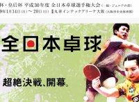 このイメージ画像は、このサイト記事「全日本卓球選手権 2019 おすすめ動画&人気YouTubeランキングまとめ!」のアイキャッチ画像として利用しています。