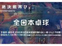 このイメージ画像は、このサイト記事「全日本卓球選手権 2020 おすすめ動画&人気YouTubeランキングまとめ!」のアイキャッチ画像として利用しています。